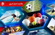 ایوانکوویچ ، منچستریونایتد ، پرسپولیس ، چلسی و یک دنیا جذابیت در دنیای ورزش…