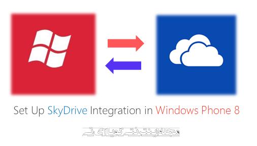 ادغام سرویس ذخیره سازی ابری SkyDrive با ویندوز فون 8