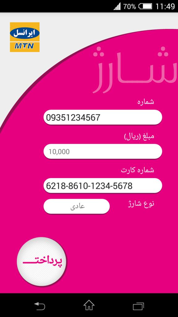 انجام عملیات بانکی با اپلیکیشن موبایلی بدون اینترنت