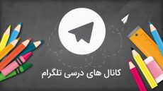ممنوعیت تلگرام در مدارس