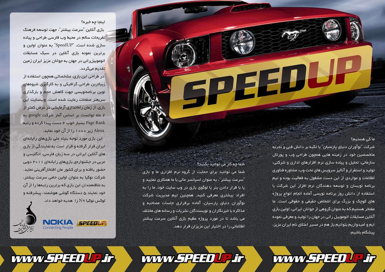 بازی آنلاین مسابقات اتوموبیلرانی سرعت بیشتر