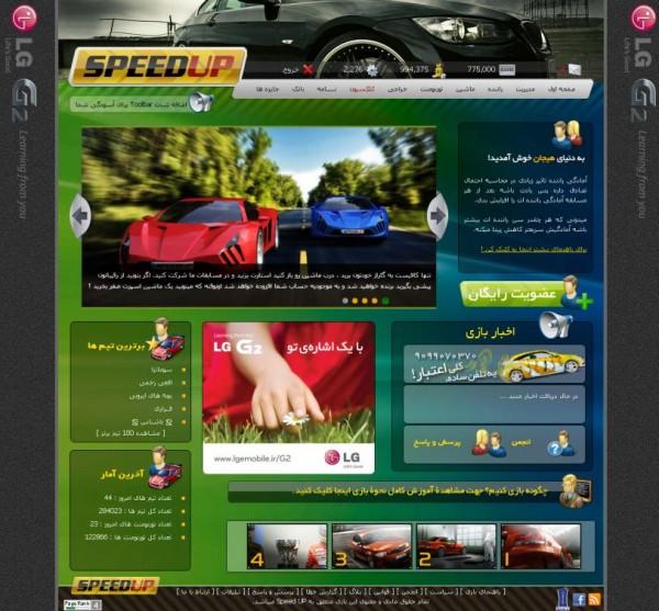 speedup-lg