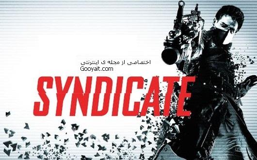 عصر انسان های دیجیتالی(نقدی بر  بازی Syndicate)
