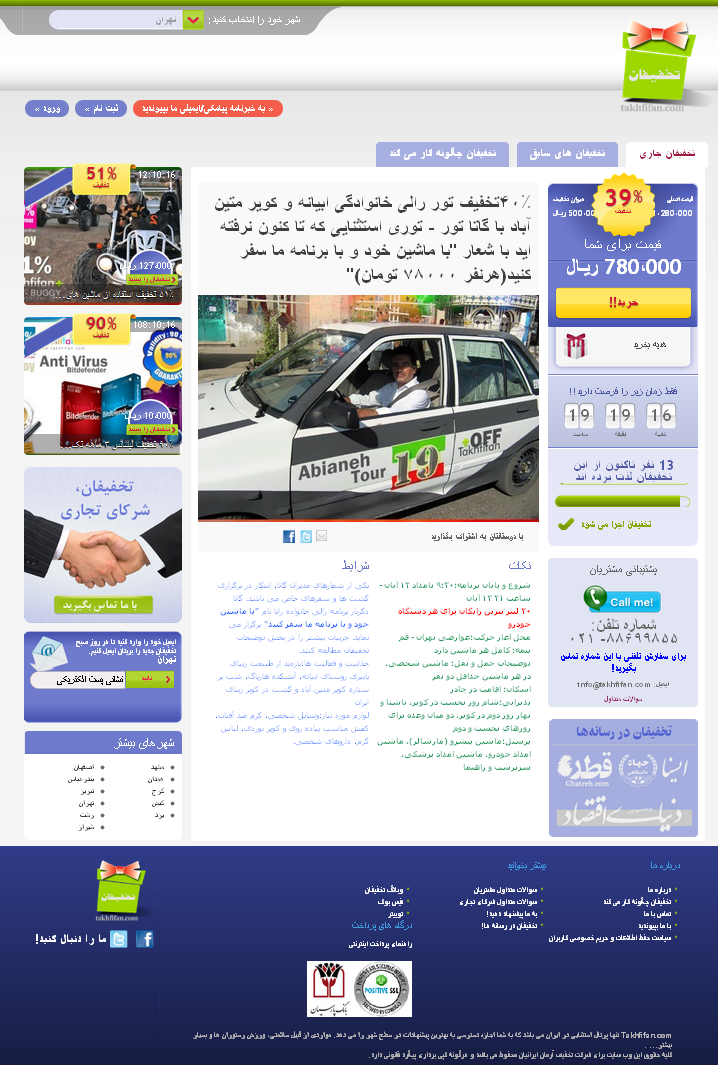تصویر قسمتی از صفحه اصلی سایت تخفیفان