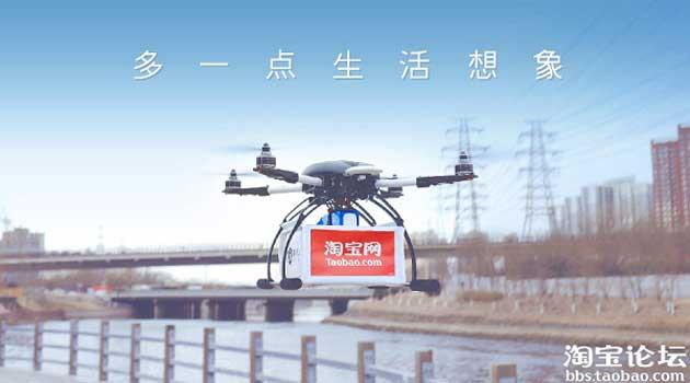 ارسال چای با پهپاد در چین!