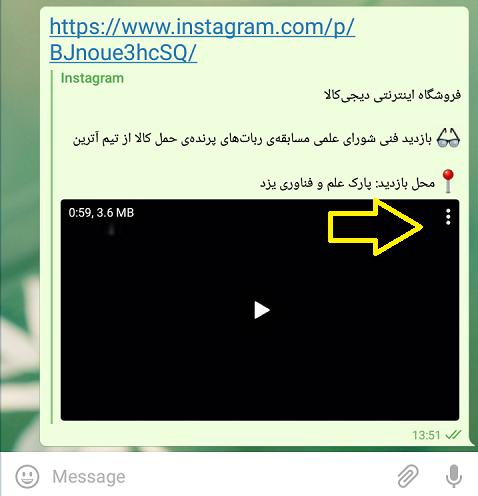آموزش ذخیره عکس و فیلم های اینستاگرام