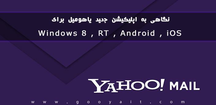 نگاهی به اپلیکیشن جدید یاهومیل برای ویندوز 8 ، آندروید و iOS