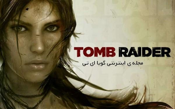 نا گفته هايي از بازي Tomb Raider