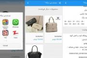 رپوتاژ آگهی – اپلیکیشن گاما، بهترین و آسانترین راه خرید کیف و کفش
