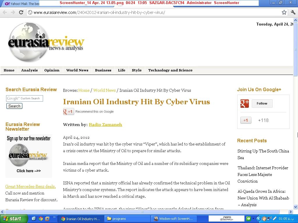 پیام فوری: حمله مخرب سایبری به ایران