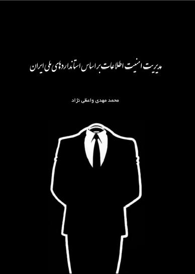 کتاب مدیریت امنیت اطلاعات بر اساس استانداردهای ملی ایران