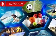 ورزشنگار ؛ اسامی دعوتیهای تیم ملی والیبال/ اهدای پیراهن استیلی به موزه فیفا و بیشتر