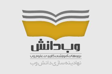 وب دانش؛ دوره های آموزشی علوم کاربردی وب