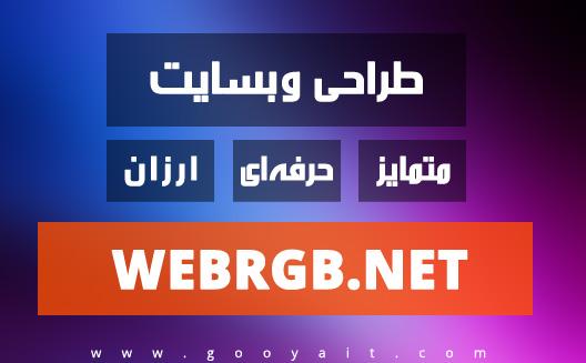 طراحی وبسایت حرفه ای ، متمایز و ارزان با Webrgb