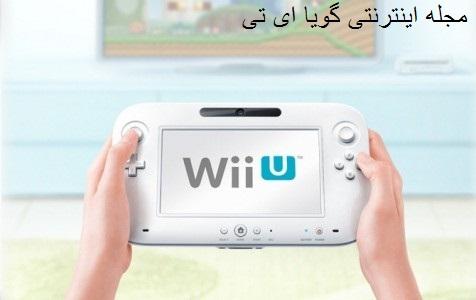 ٌچیز هایی که از Wii U کمتر شنیده می شد