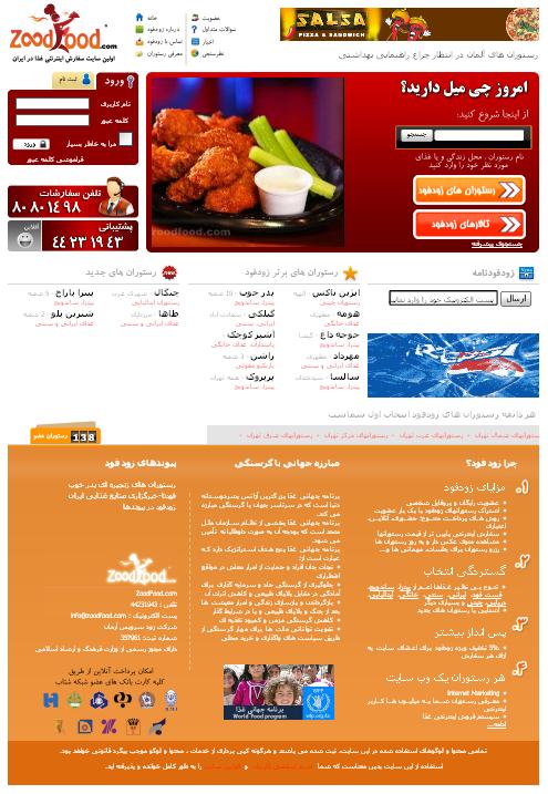 تصویری از صفحه اول وبسایت زودفود