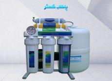 دستگاه تصفیه آب خانگی چند نوع است ؟