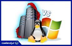 هاست لینوکس یا هاست ویندوز: کدام مناسب شما است؟