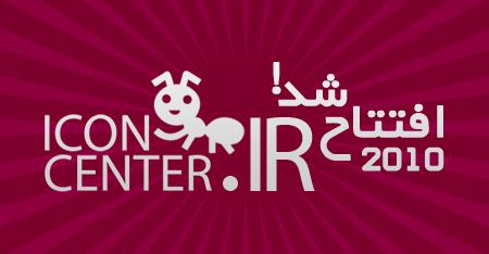 iconcenter.ir