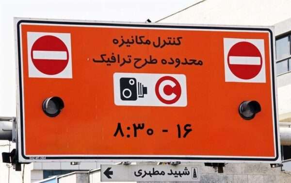 شرایط و جزئیات خرید و رزرو طرح ترافیک ۱۴۰۰ تهران