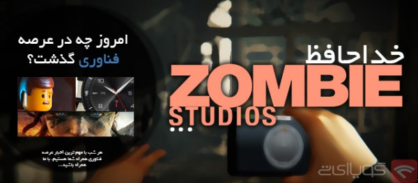 روزنگار: به یاد استودیوی Zombie Studios