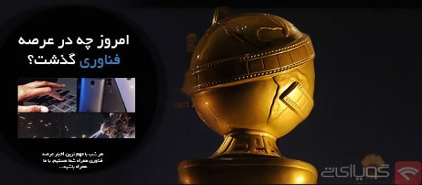 روزنگار: از هفتاد و دومین دوره Golden Globe تا هک از طریق گلگسی اس ۴