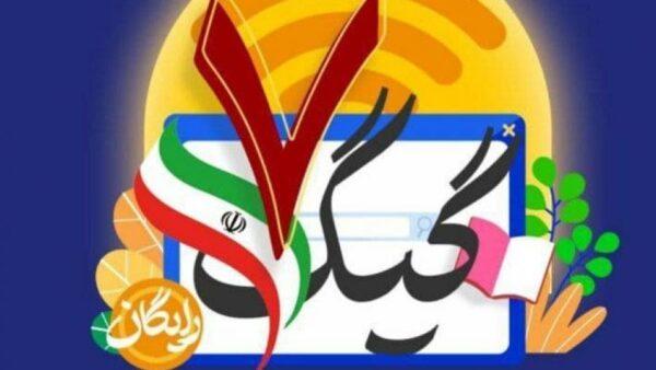 آغاز ثبتنام بسته اینترنت رایگان انتخابات از عصر امروز