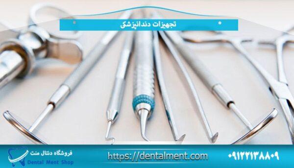 مرکز پخش تجهیزات دندانپزشکی دنتال منت تضمین مناسب ترین قیمت بازار