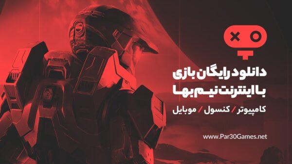 بازی های جدید را با زیرنویس پارسی از پارسی گیم به صورت نیم بها دانلود کنید