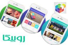 حذف اپلیکیشن روبیکا از کافه بازار و گوگل پلی