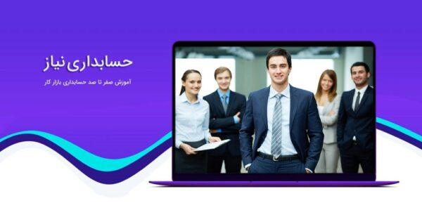 نقش آموزش حسابداری برای تبدیل شدن به یک حسابدار موفق