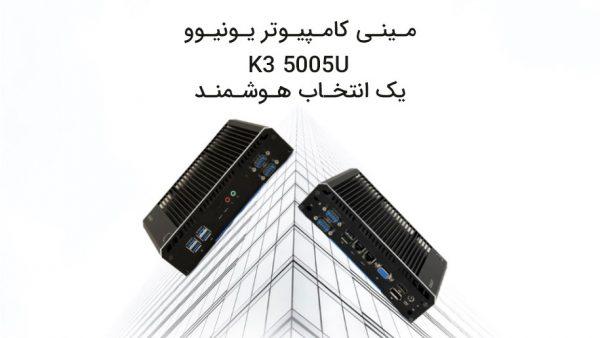 مینی کامپیوتر یونیوو K3 5005U یک انتخاب هوشمند