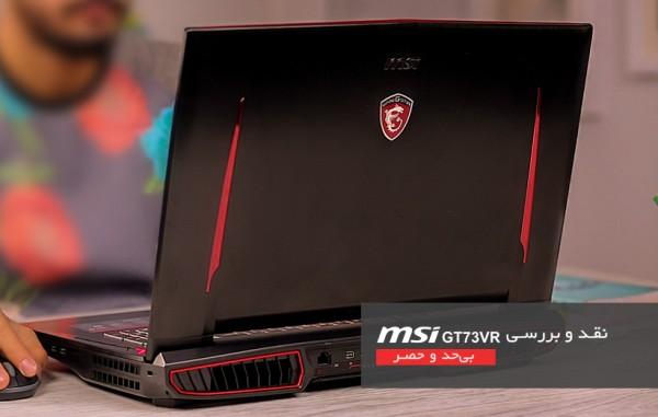 بررسی لپ تاپ گیمینگ MSIمدل GT73VR 6RF Titan Pro