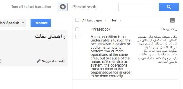 راهنمای لغت مترجم گوگل