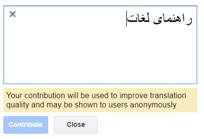 ویرایش معنی ترجمه در مترجم گوگل