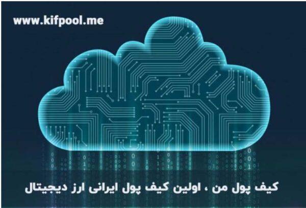 معرفی کیف پول ارز های دیجیتال برای کاربران ایرانی