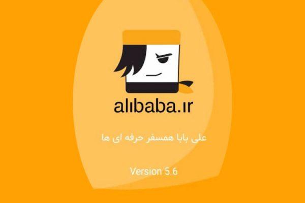 بلیط هواپیما، قطار و اتوبوس را از اپلیکیشن علی بابا بخرید