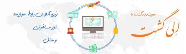 جامع ترین سایت خرید اینترنتی بلیط هواپیما داخلی و خارجی، رزرو هتل و تور مسافرتی