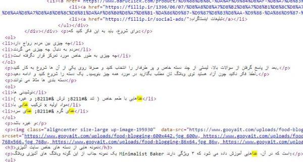 کپی متن وبسایت