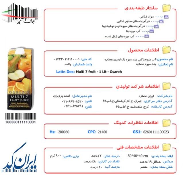 ساخت يافتگي اطلاعات محصولات در ايرانكد