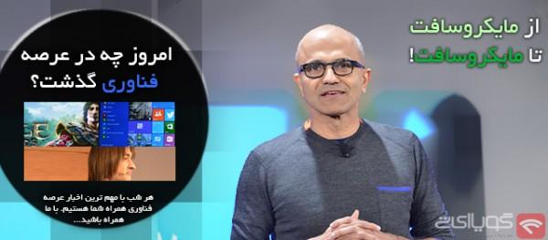 روزنگار: از مایکروسافت تا مایکروسافت!!