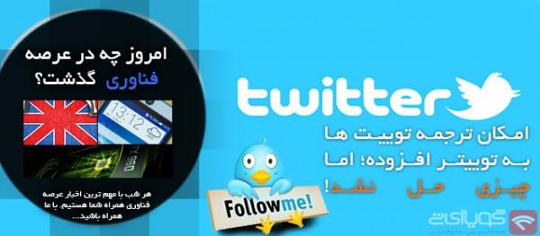 روزنگار: امکان ترجمه توییت ها به توییتر افزوده؛ اما چیزی حل نشد!