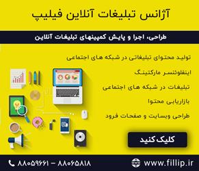 تبلیغات آنلاین فیلیپ