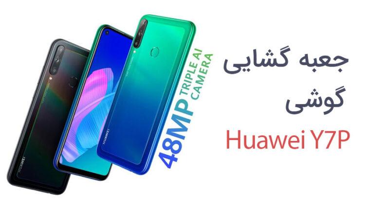 huawei Y7 750x430 جعبه گشایی گوشی Huawei Y7P اخبار IT