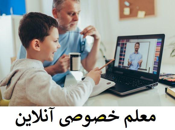 تدریس خصوصی مجازی و معلم خصوصی آنلاین برای پیشرفت تحصیلی