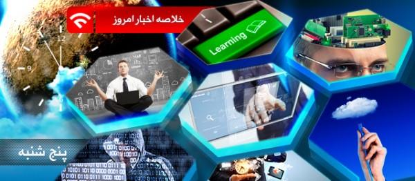 روزنگار ؛ چیپ های جدید کوالکام برای میان رده ها/ موفقیت مهندس ایرانی و بیشتر