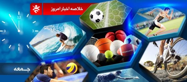 ورزشنگار ؛ برد فولاد خوزستان/ شکست تراکتور/کاریکاتور کریس و بیشتر